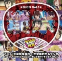 【DJCD】DJCD 生徒会役員共* Vol.1の画像