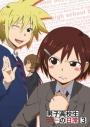 【DVD】TV 男子高校生の日常 スペシャルCD付き初回限定版 VOL.3の画像