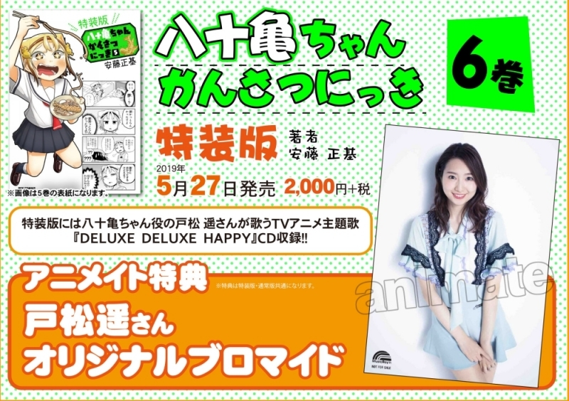 【コミック】八十亀ちゃんかんさつにっき(6) 特装版