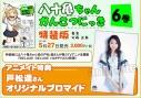 【コミック】八十亀ちゃんかんさつにっき(6) 特装版の画像