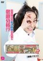 【DVD】金朋声優ラボ2 Vol.3の画像