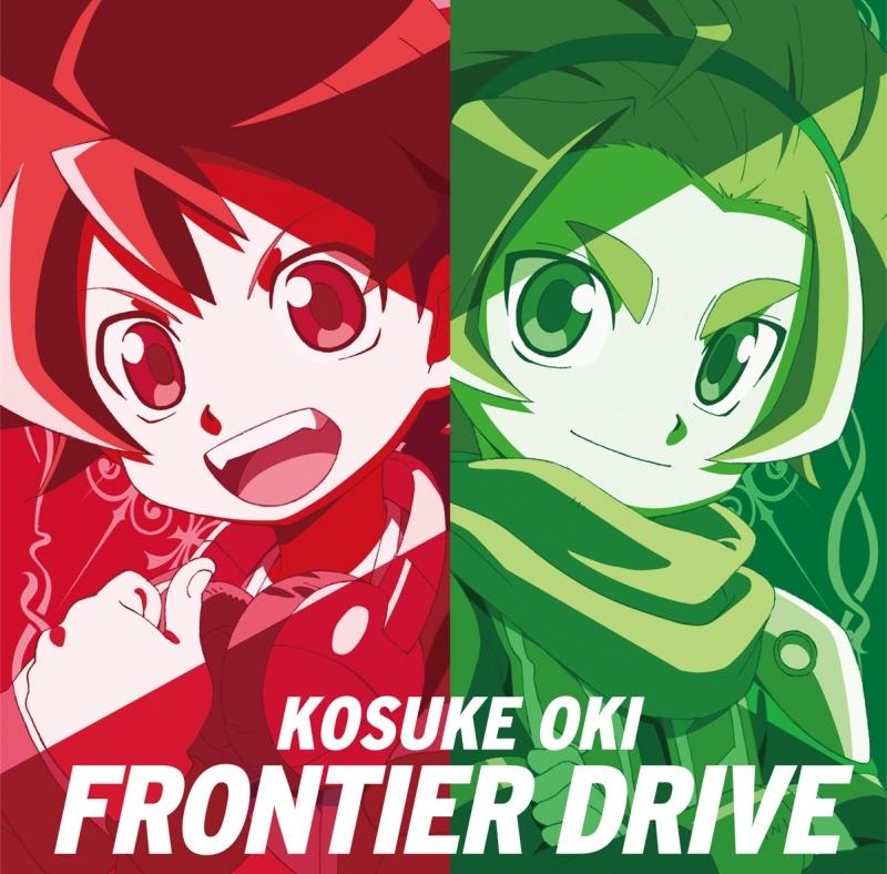 【主題歌】TV バトルスピリッツ ダブルドライブ 主題歌「FRONTIER DRIVE」/大木貢祐
