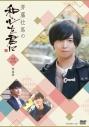 【DVD】斉藤壮馬の和心を君に 3 特装版の画像