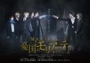 【Blu-ray】ミュージカル 憂国のモリアーティの画像