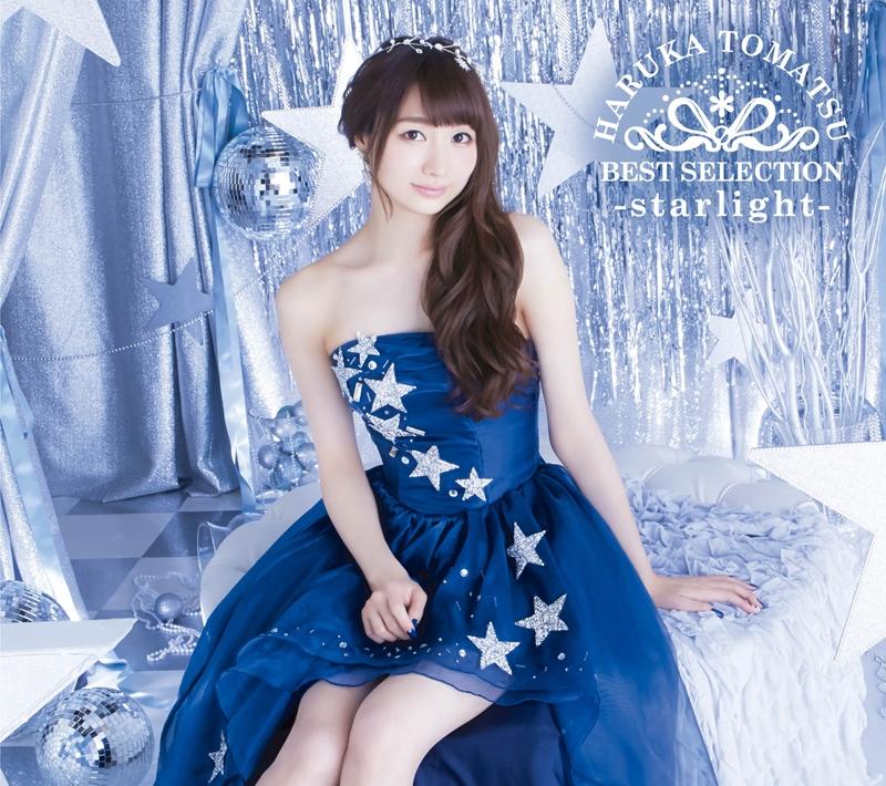 【アルバム】戸松遥/戸松遥 BEST SELECTION -starlight- 初回生産限定盤