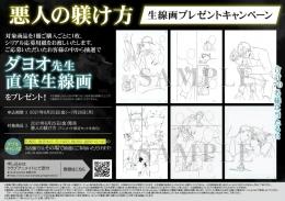 「悪人の躾け方」生線画プレゼントキャンペーン画像