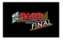 【チケット】『鋼の錬金術師展』FULLMETAL ALCHEMIST EXHIBITION FINAL SAPPOROの画像