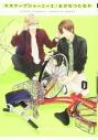 【コミック】エスケープジャーニー(2)の画像