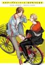 【ポイント還元版( 6%)】【コミック】エスケープジャーニー 1~3巻セットの画像