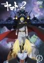 【DVD】劇場版 宇宙戦艦ヤマト2202 愛の戦士たち 5の画像