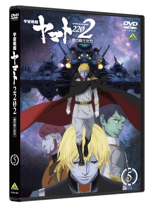 【DVD】劇場版 宇宙戦艦ヤマト2202 愛の戦士たち 5