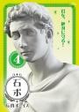 【DVD】TV 石膏ボーイズ Vol.4の画像