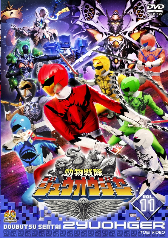 【DVD】TV スーパー戦隊シリーズ 動物戦隊ジュウオウジャー VOL.11
