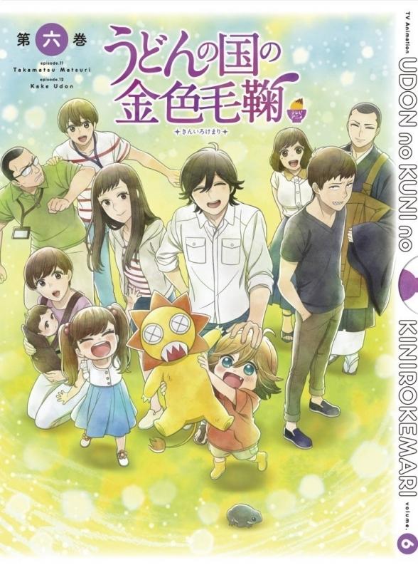 【Blu-ray】TV うどんの国の金色毛鞠 第六巻