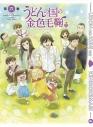 【Blu-ray】TV うどんの国の金色毛鞠 第六巻の画像