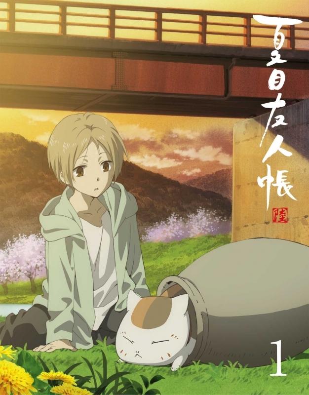 【DVD】TV 夏目友人帳 陸 1 完全生産限定版
