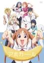 【Blu-ray】TV アホガール Complete Blu-rayの画像