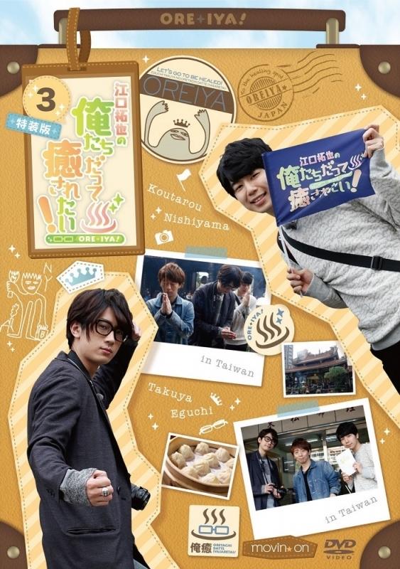 【DVD】TV 江口拓也の俺たちだって癒されたい! 3 特装版