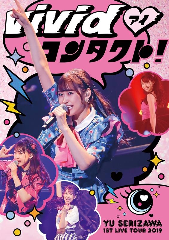 【Blu-ray】芹澤優/Yu Serizawa 1st Live Tour 2019~ViVid・(アイ)コンタクト!~