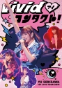 【Blu-ray】芹澤優/Yu Serizawa 1st Live Tour 2019~ViVid・(アイ)コンタクト!~の画像