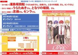 浦島坂田船「L∞VE」発売記念 オンラインミーティング画像