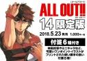 【コミック】ALL OUT!!(14) 限定版の画像