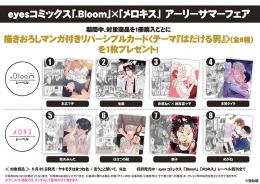 eyesコミックス「.Bloom」×「メロキス」アーリーサマーフェア画像