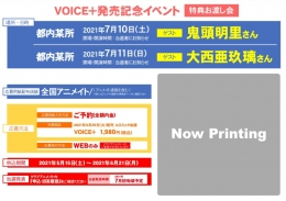 VOICE+発売記念イベント画像