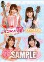 【DVD】TV バンドリ!TV メモリアルDVD ~おーぷんえんど、まとめちゃった~の画像