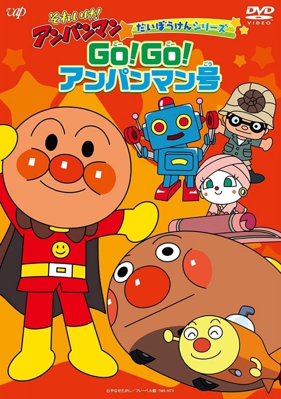 【DVD】TV それいけ!アンパンマン だいぼうけんシリーズ GO!GO!アンパンマン号