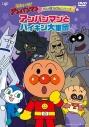 【DVD】TV それいけ!アンパンマン だいぼうけんシリーズ アンパンマンとバイキン大軍団の画像