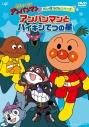 【DVD】TV それいけ!アンパンマン だいぼうけんシリーズ アンパンマンとバイキンてつの星の画像