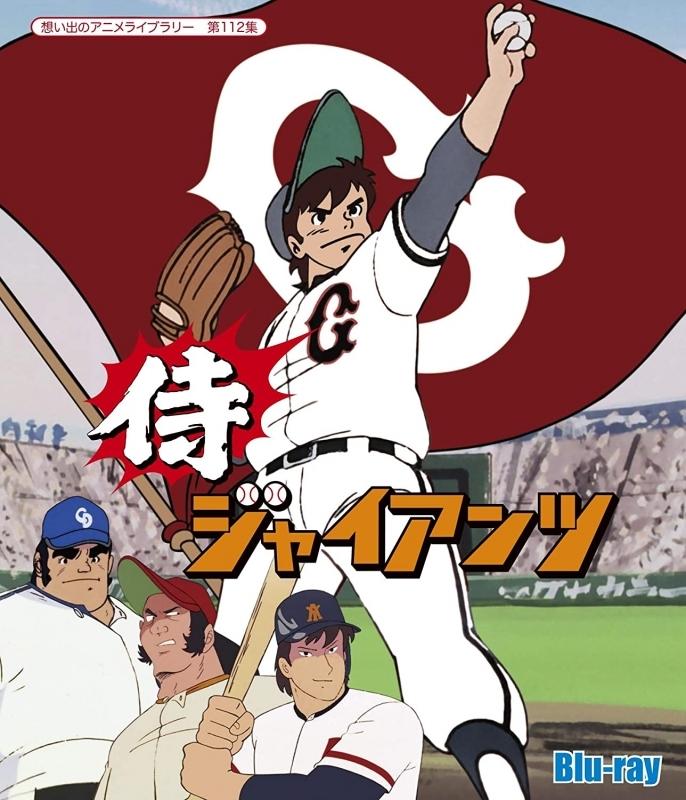 【Blu-ray】TV 侍ジャイアンツ