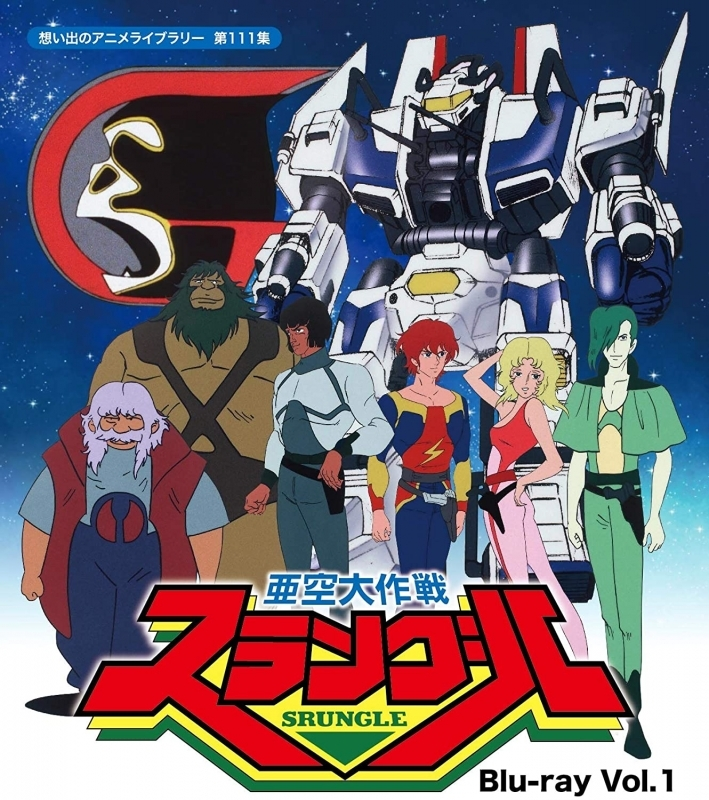 【Blu-ray】TV 亜空大作戦スラングル Vol.1