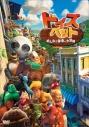 【DVD】映画 トイズ&ペット みんなで未来へ大冒険の画像