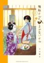 【コミック】舞妓さんちのまかないさん(3)の画像