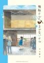 【コミック】舞妓さんちのまかないさん(5)の画像