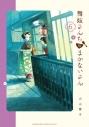 【コミック】舞妓さんちのまかないさん(6)の画像