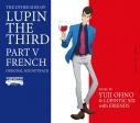 【サウンドトラック】TV ルパン三世 PART5 オリジナル・サウンドトラック THE OTHER SIDE OF LUPIN THE THIRD PART V~FRENCHの画像