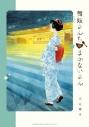 【コミック】舞妓さんちのまかないさん(12)の画像