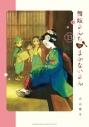 【コミック】舞妓さんちのまかないさん(13)の画像