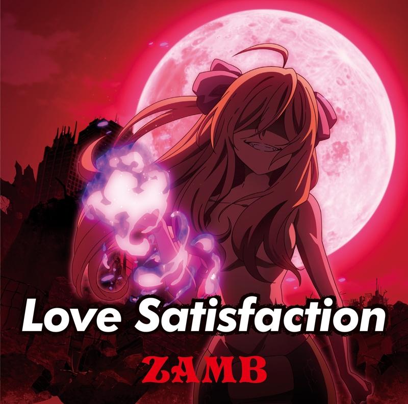 【主題歌】TV 邪神ちゃんドロップキック' ED「Love Satisfaction」/ZAMB 期間生産限定盤