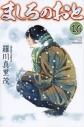 【コミック】ましろのおと(16)の画像