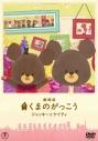 【DVD】劇場版 くまのがっこう ジャッキーとケイティ 通常版の画像