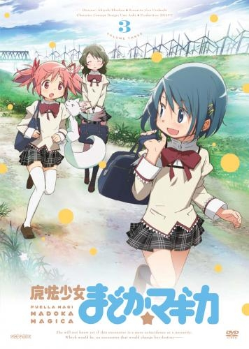 【DVD】TV 魔法少女まどか☆マギカ 3 通常版