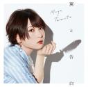 【マキシシングル】富田美憂/翼と告白 初回限定盤の画像