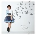 【マキシシングル】富田美憂/翼と告白 通常盤の画像