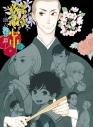 【DVD】TV 昭和元禄落語心中 -助六再び篇- DVD BOX 期間限定版の画像