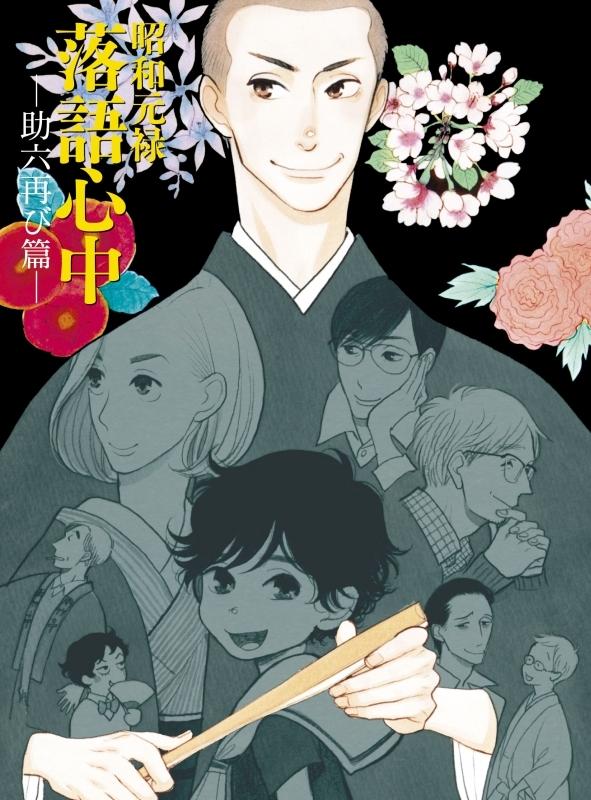 【Blu-ray】TV 昭和元禄落語心中 -助六再び篇- Blu-ray BOX 期間限定版