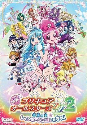 【DVD】映画 プリキュアオールスターズDX2 希望の光☆レインボージュエルを守れ! 通常版